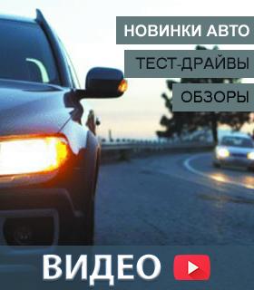 видео обзоры новинок авто